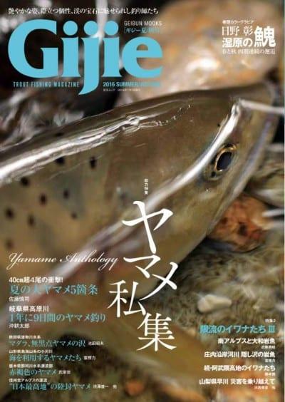 Gijie 2016 夏/秋号