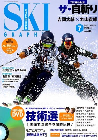 月刊スキーグラフィック2016年7月号