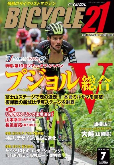 BICYCLE21 2016年7月号