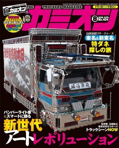 カミオン 2016年 8月号 vol.404