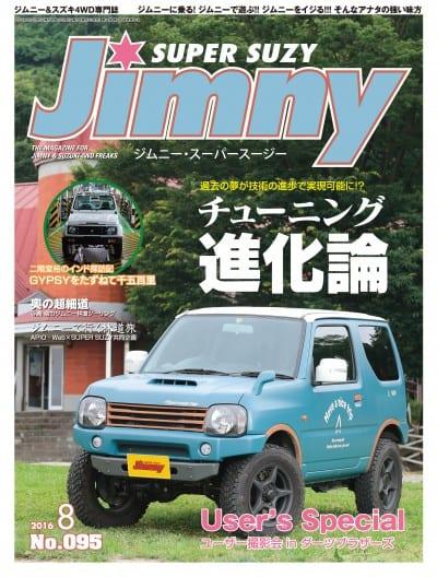 Jimny ジムニースーパースージー 2016年8月号 No.095