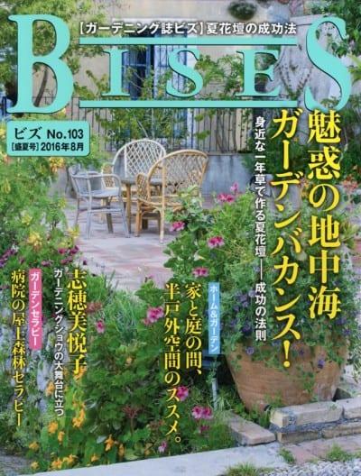 ガーデニング誌ビズ BISES 2016年8月 盛夏号 No.103