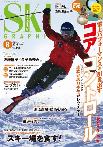 月刊スキーグラフィック2016年8月号