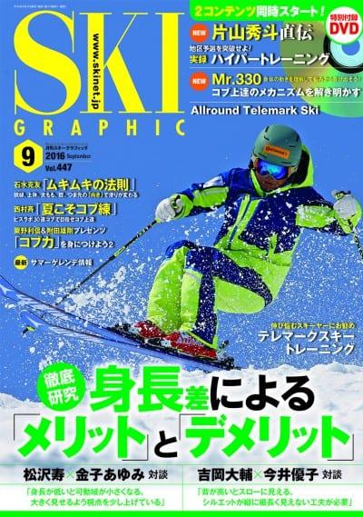 月刊スキーグラフィック2016年9月号