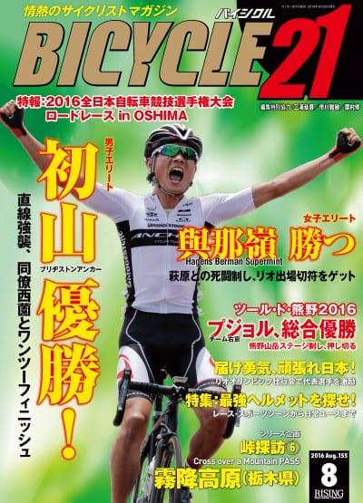 BICYCLE21 2016年8月号