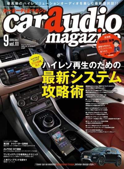 car audio magazine 2016年9月号