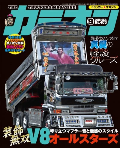 カミオン 2016年 9月号 vol.405