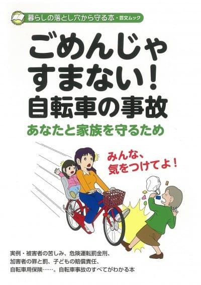 ごめんじゃすまない!自転車の事故