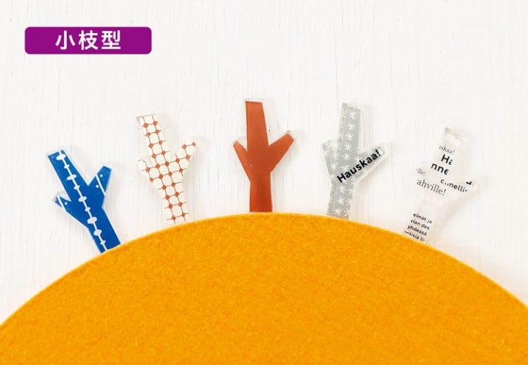 レジン雑貨キット 作成例 小枝型
