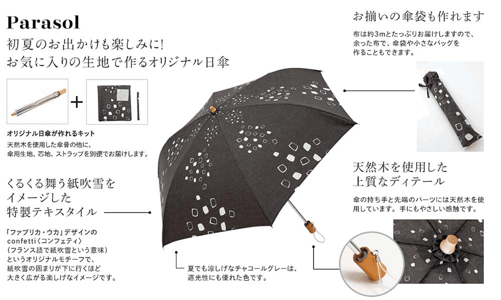 自分で作るオリジナル日傘