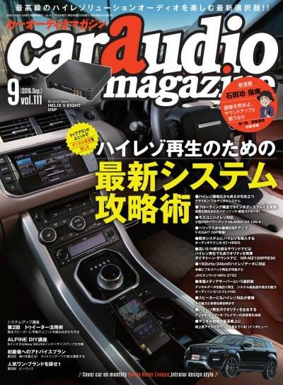 car audio magazine 2016年9月号