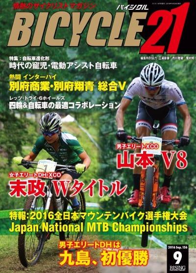 BICYCLE21 2016年9月号