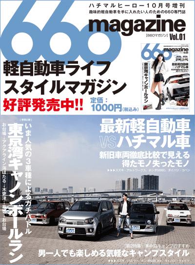 軽自動車ライフスタイルマガジン 660マガジン 好評発売中