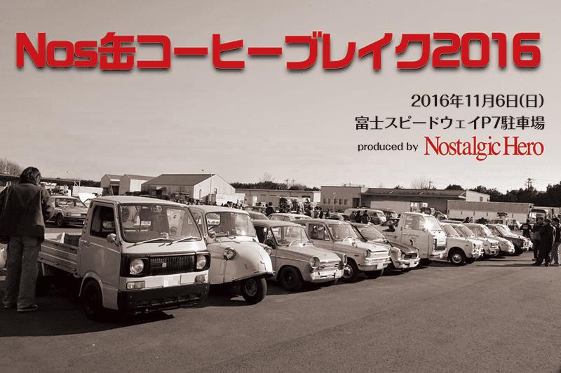 NostalgicHero主催カーミティングイベント Nos缶コーヒーブレイク