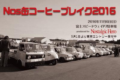 noscoffeebreak_banner3