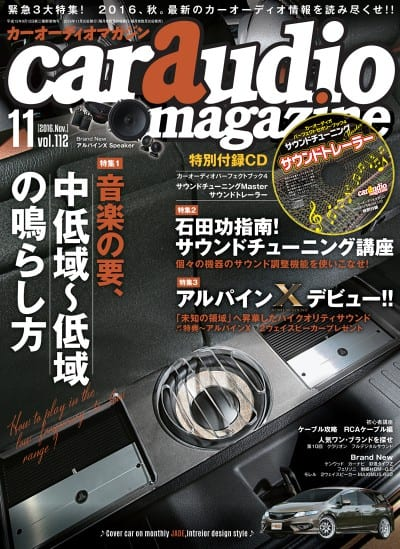 car audio magazine 2016年11月号