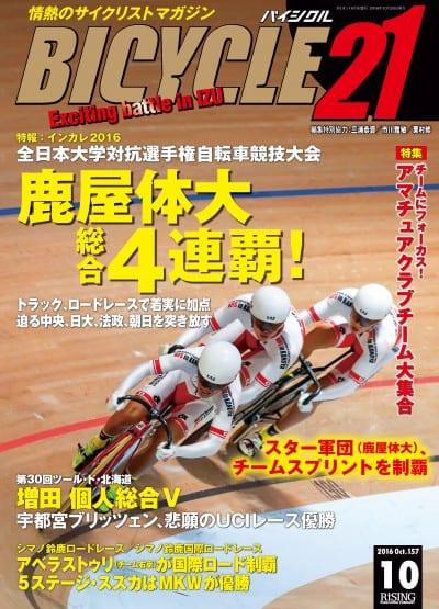 BICYCLE21 2016年10月号