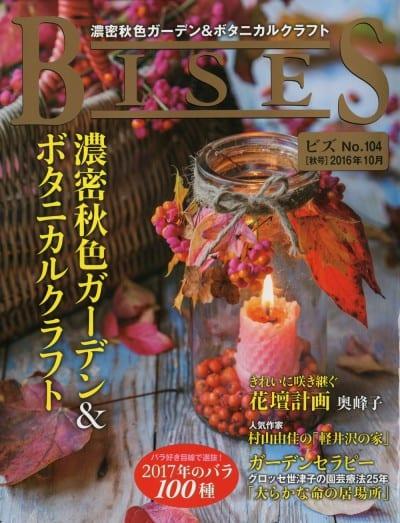 ガーデニング誌ビズ BISES 2016年10月 秋号 No.104