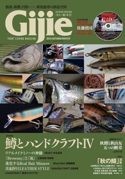 Gijie 2016 秋/冬号