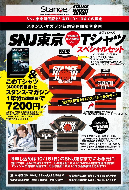 SNJ限定Tシャツつきスタンスマガジン定期購読