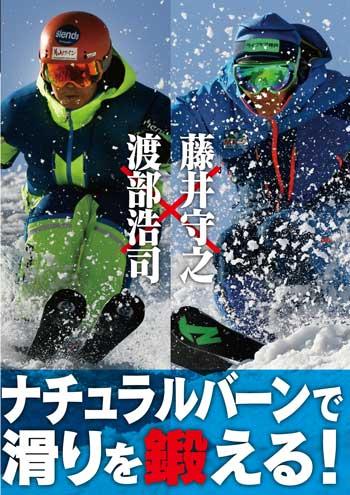 SKI DVD藤井守之 × 渡部浩司「ナチュラルバーンで滑りを鍛える!」ジャケット画像