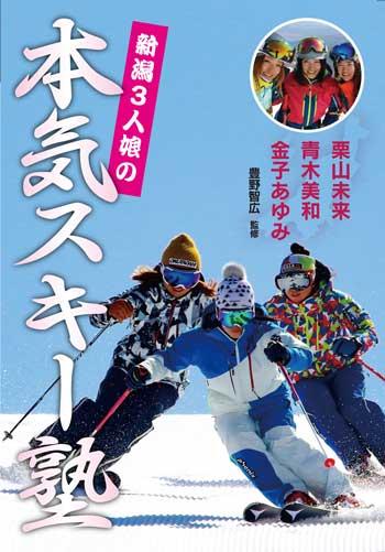 SKI DVD 豊野智広解説 金子あゆみ・青木美和・栗山未来 「新潟3人娘の 本気スキー塾」 ジャケット画像
