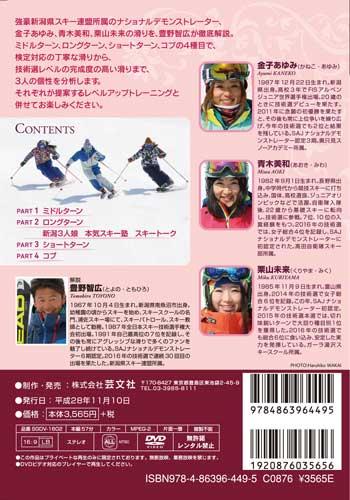 SKI DVD 豊野智広解説 金子あゆみ・青木美和・栗山未来 「新潟3人娘の 本気スキー塾」  ジャケット裏面