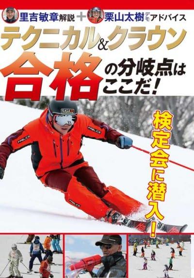 【DVD】検定会に潜入!テクニカル&クラウン「合格の分岐点はここだ!」
