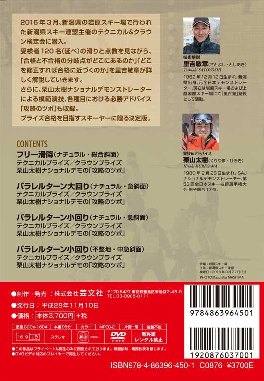 SKI DVD 検定会に潜入! テクニカル&クラウン「合格の分岐点はここだ!」 ジャケット裏面