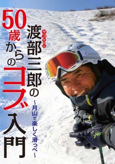 SKI DVD 「渡部三郎の50歳からのコブ入門」 ~月山で楽しく滑っぺ~ ジャケット画像
