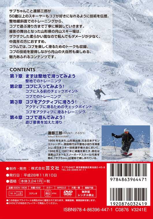 SKI DVD 「渡部三郎の50歳からのコブ入門」 ~月山で楽しく滑っぺ~ ジャケット裏面