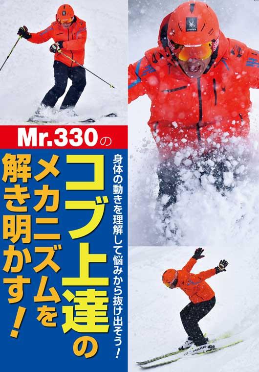 SKI DVD Mr.330の「コブ上達のメカニズムを解き明かす!」 ~身体の動きを理解して悩みから抜け出そう~ジャケット画像