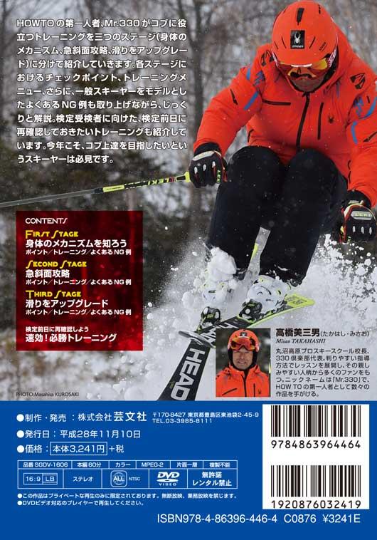 SKI DVD Mr.330の「コブ上達のメカニズムを解き明かす!」 ~身体の動きを理解して悩みから抜け出そう~ジャケット裏面