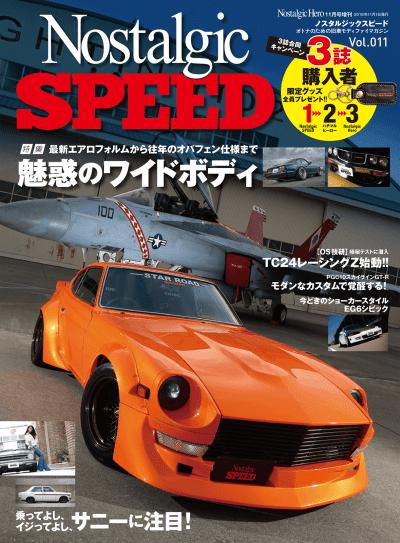NostalgicSPEED Vol.011 表紙