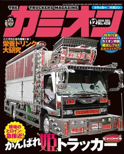 カミオン 2016年 12月号 vol.408