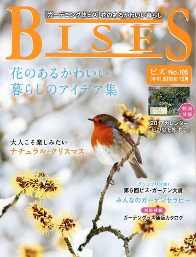 ガーデニング誌ビズ BISES 2016年12月 冬号 No.105