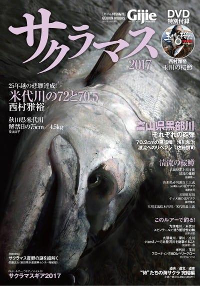 Gijie特別編集 サクラマス2017
