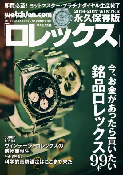 watchfan.com 永久保存版 ロレックス 2017 Winter