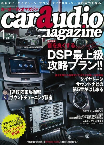 car audio magazeine 2017年1月号