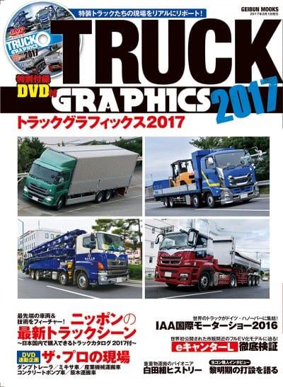トラックグラフィックス2017