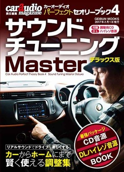 サウンドチューニングマスター デラックス版 カーオーディオパーフェクトセオリーブック4