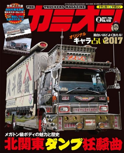 カミオン 2017年 2月号 vol.410