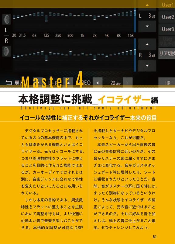P51 Master4 本格調整に挑戦 イコライザー編