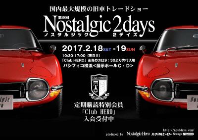 n2d_9th_banner