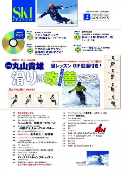 月刊スキーグラフィック 2017年2月号