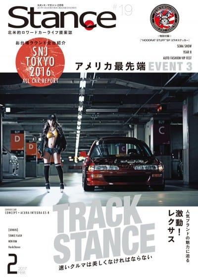 スタンスマガジン2017年 2月号#19