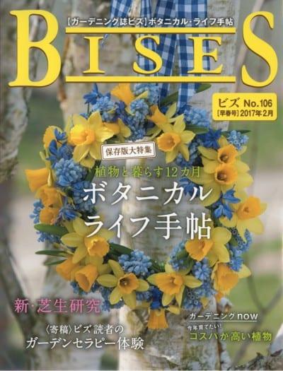 ガーデニング誌ビズ BISES 2017年2月 早春号 No.106