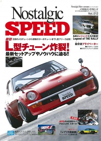 Nostalgic SPEED 2017年3月号 vol.012