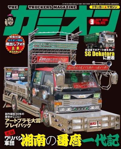 カミオン 2017年 3月号 vol.411