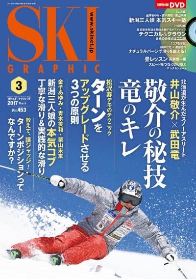月刊スキーグラフィック 2017年3月号
